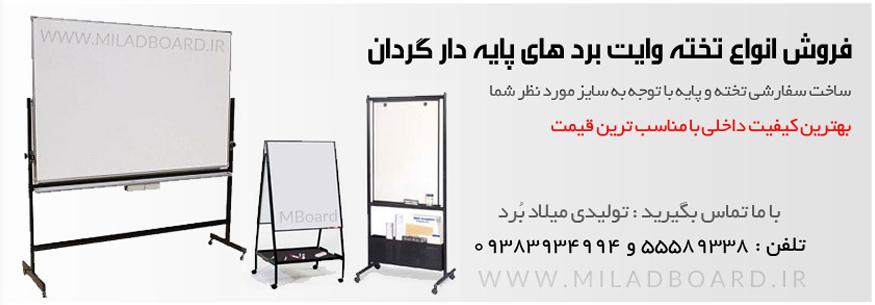 تخته وایت برد میلاد | فروش انواع تخته وایت برد و تابلو اعلانات